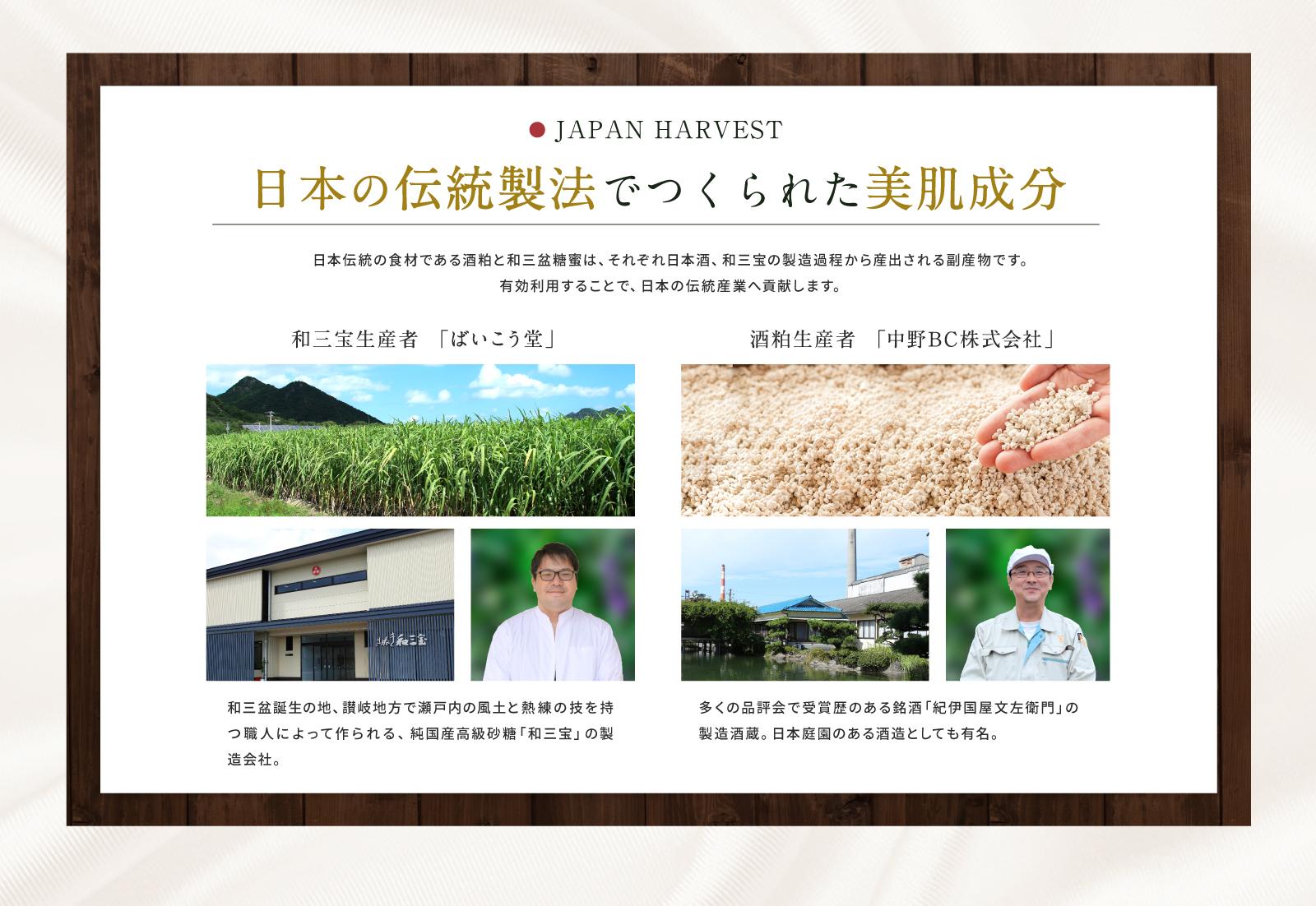 日本の伝統製法