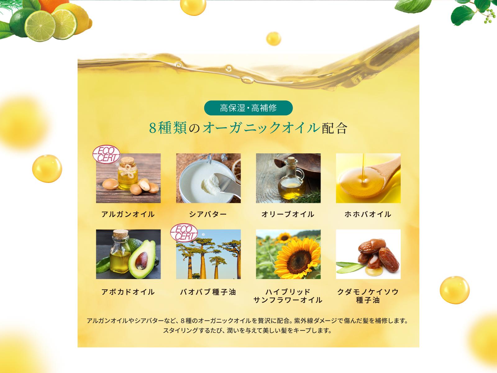 8種類のオーガニックオイル配合