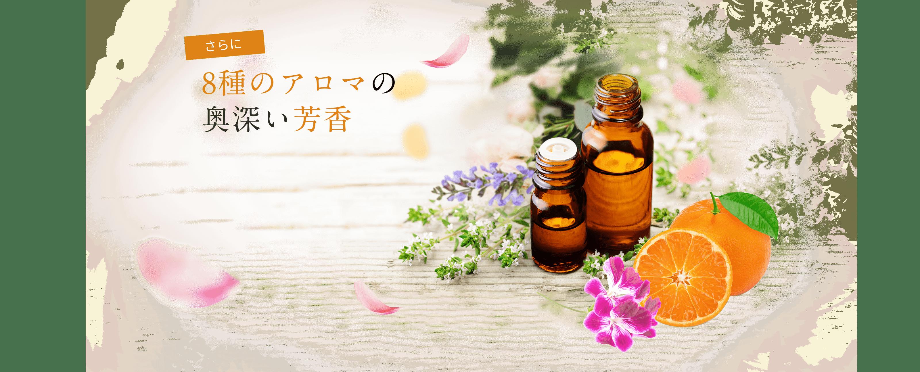 さらに8種のアロマの奥深い芳香