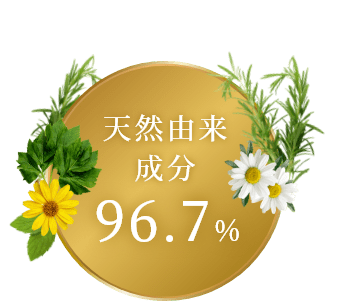 天然由来成分96.7%